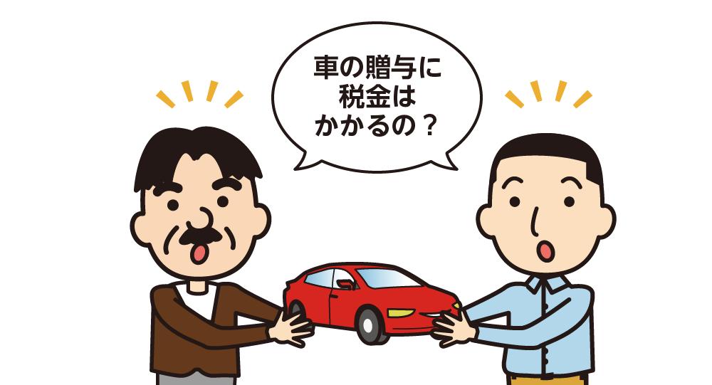 車 贈与税かかるかどうか