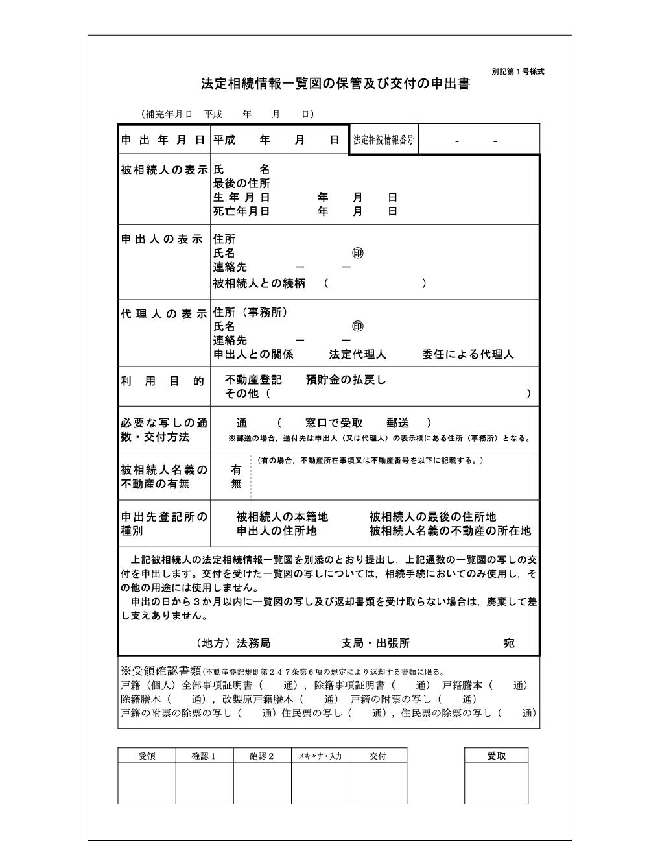 法務局 ホームページ