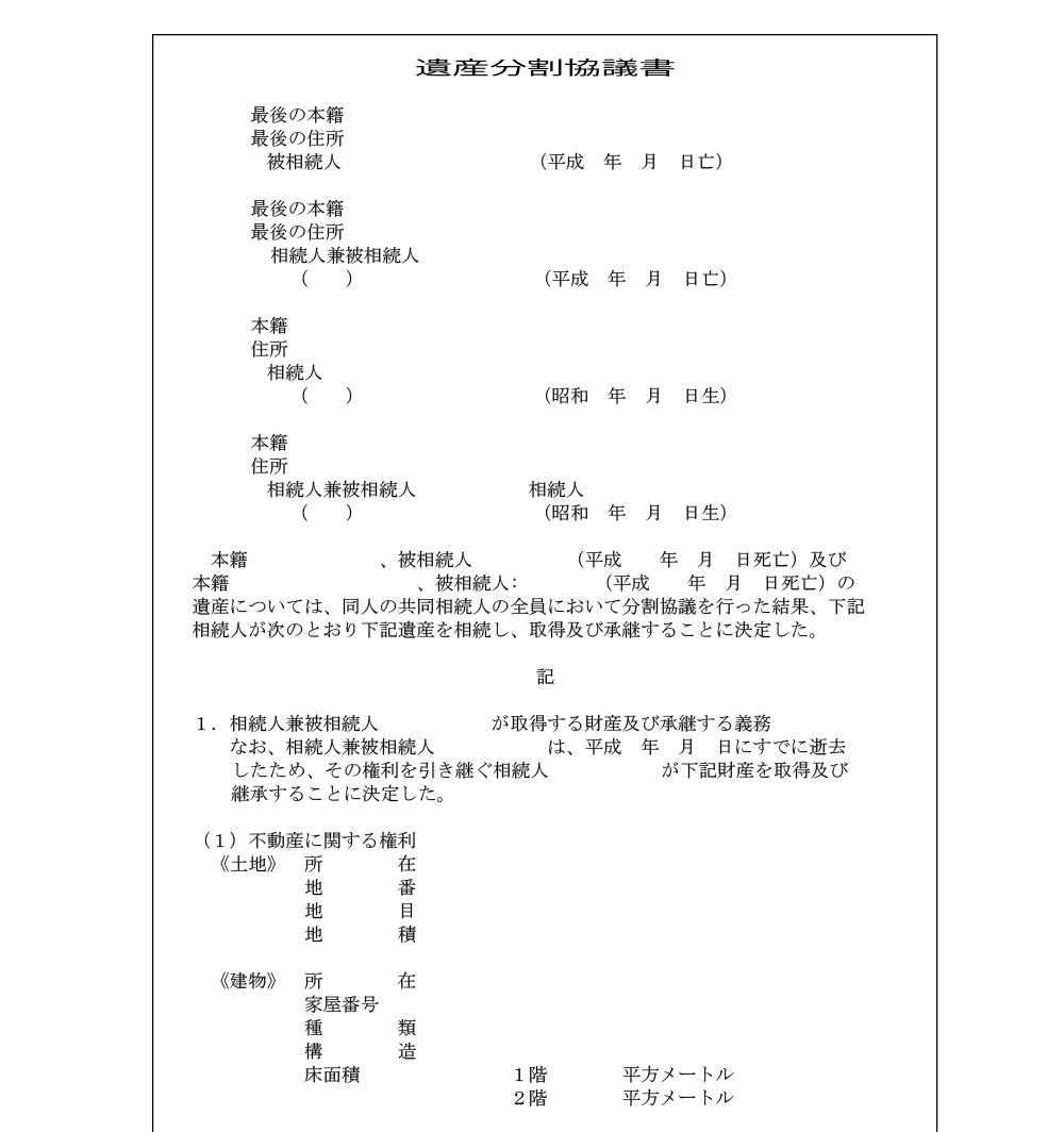 遺産分割協議書 文例