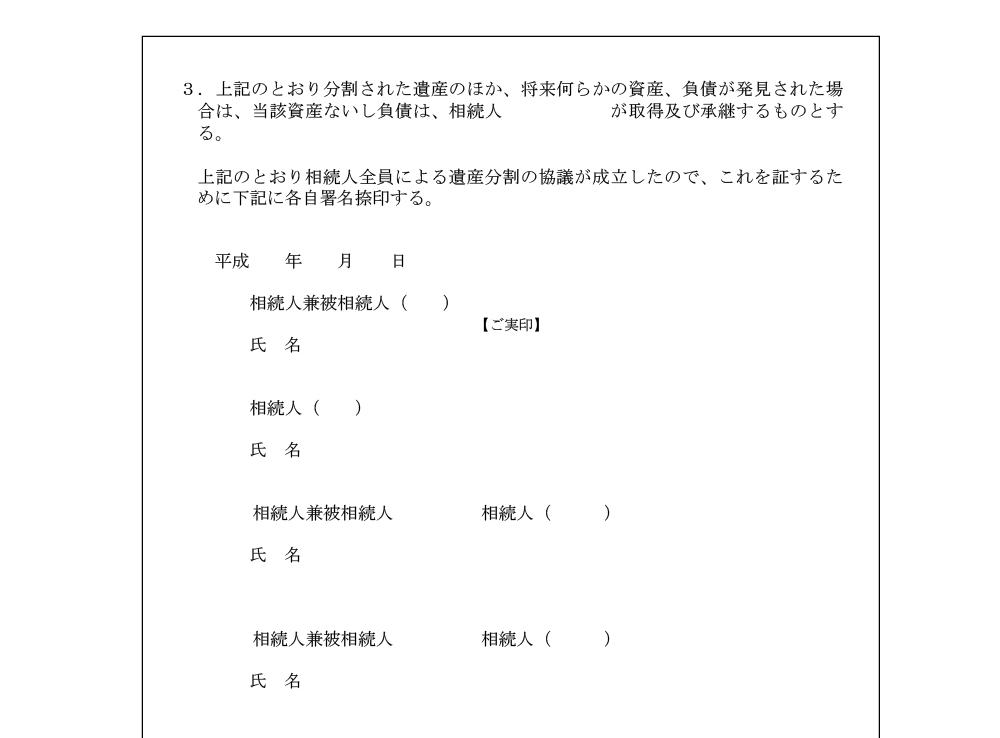 遺産 分割 協議 書 テンプレート