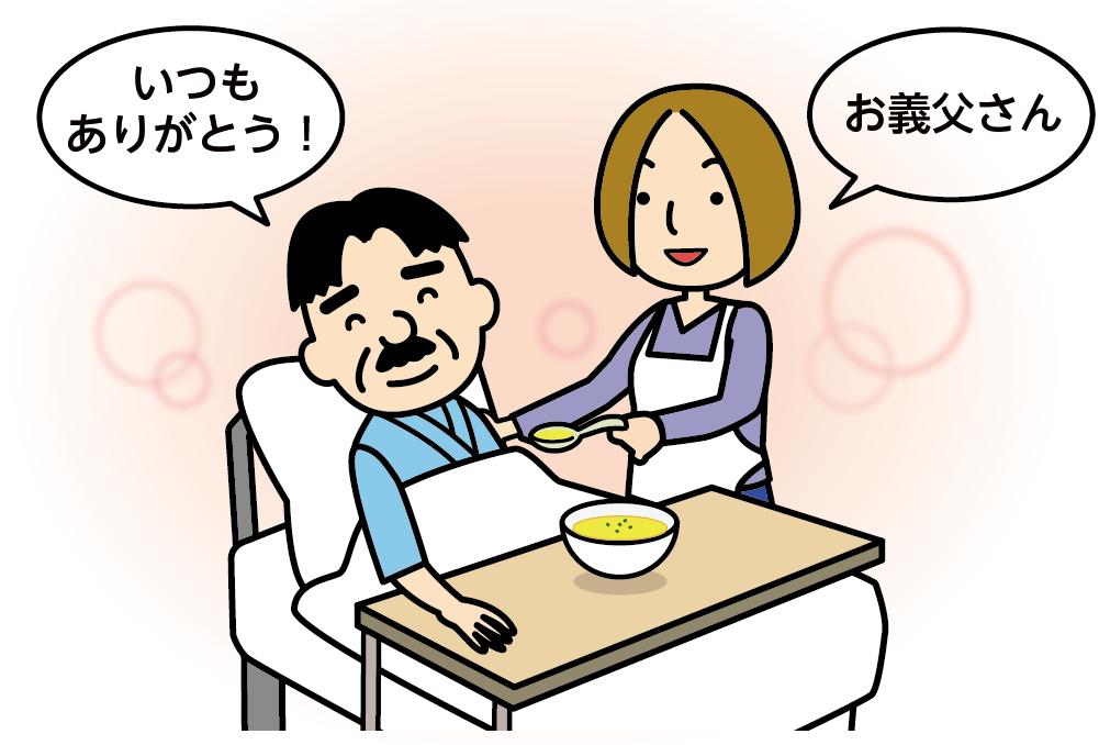 嫁が義父の介護をする
