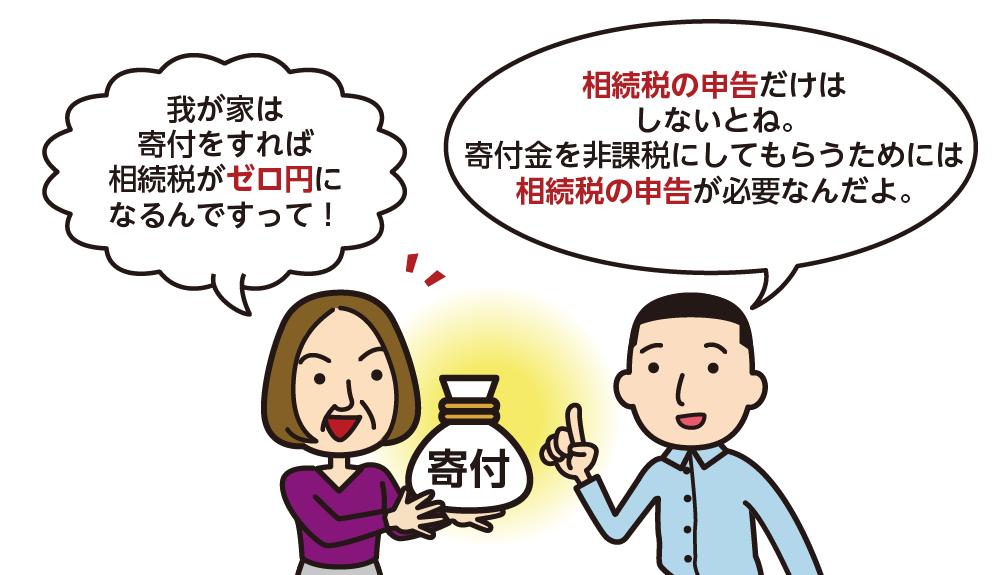 相続税がゼロ円 申告必要