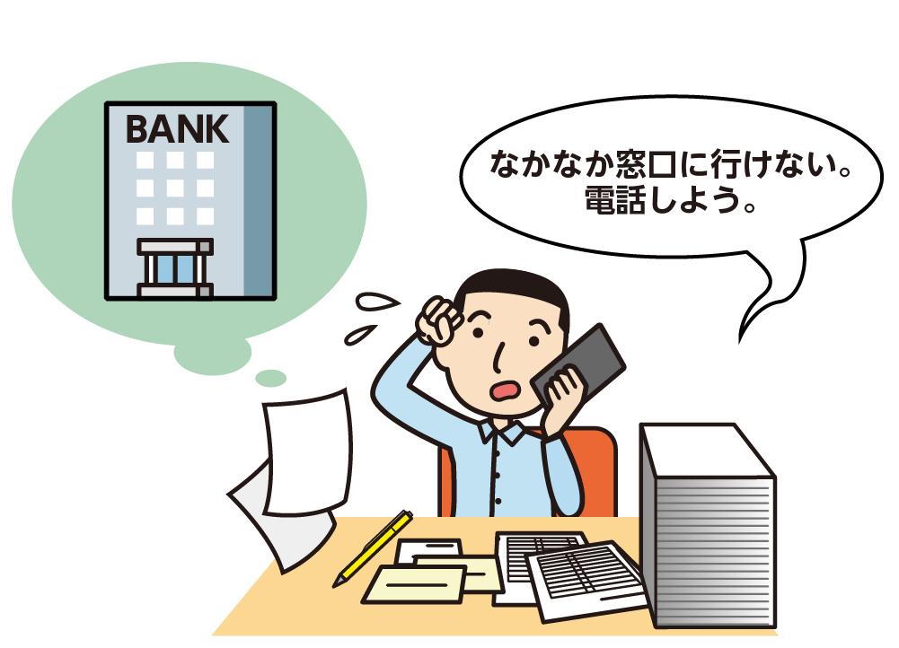 銀行が遠方ならまずは電話する