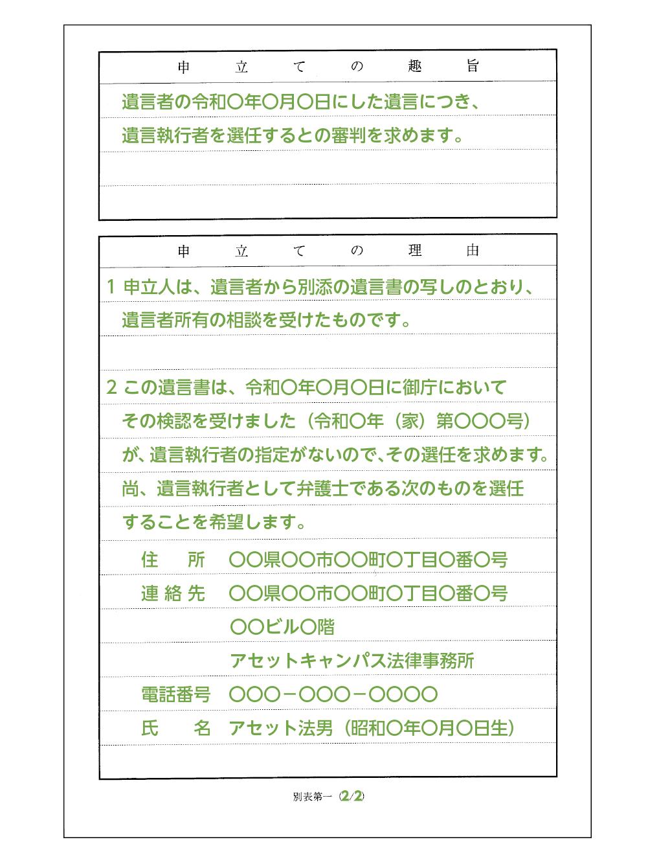 遺言執行者選任申立書の記入例(2/2)