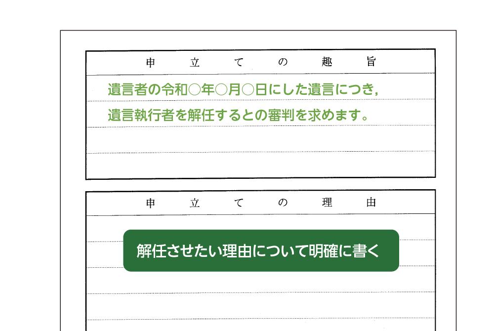 遺言執行者解任審判の申立書サンプル2