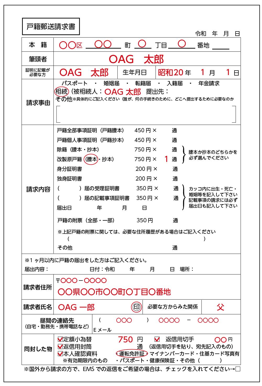 郵送用請求用紙の記入例