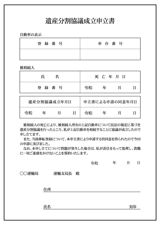 遺産分割協議成立申立書の例